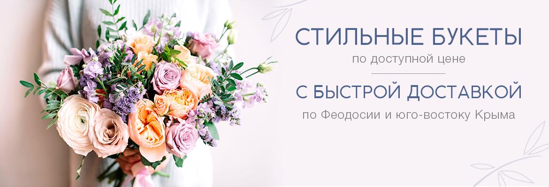 доставка цветов феодосия оливас